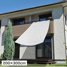 クールシェード プライム アイボリー 200×300cm