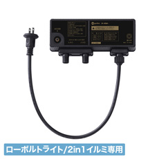 2in1専用 コントローラー 80W /A
