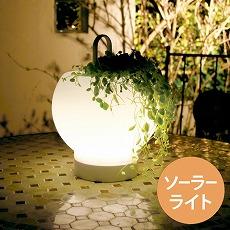 LEDソーラーポータブルライト  cinq(サンク)