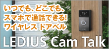 LEDIUS CAM Talk