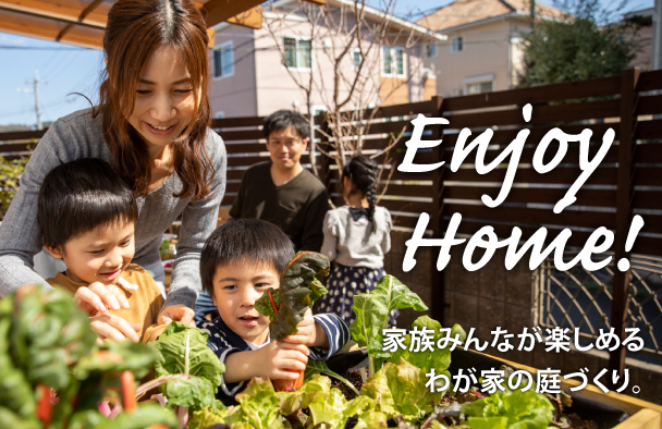 Enjoy HOME特集