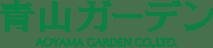 青山ガーデン