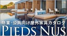商業・公共向け屋外家具カタログ