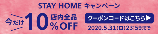 STAY HOME キャンペーン!